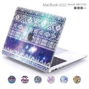 macbook pro air 13 15 インチ ケース カバー macbookpro シェルケース macbookair パソコンケース PC保護ケース マックケース マックブック mac book マッキントッシュ ethnic ネイティブ エスニック トライバ