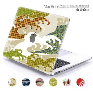 macbook pro air 13 15 インチ ケース カバー macbookpro シェルケース macbookair パソコンケース PC保護ケース マックケース マックブック mac book マッキントッシュ 和柄 日本伝統 日本 japan デザイン