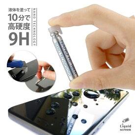 ガラスフィルム スマホ保護 送料無料 液体保護 ナノリキッドプロテクター 2019年 iPhone保護 強化ガラス 9H 塗るだけ 最先端 技術 科学 ナノテクノロジー