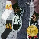 ストリート 靴下 socks sox ソックス street ファイヤーパターン SK8 スケボー ダンス dance 衣装 メンズ レディース …