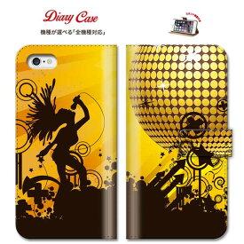 iPhone8 plus iphone7ケース 【手帳型 スマホケース 全機種対応】 iPhone ケース GALAXY S4 Xperia AQUOS ARROWS JAZZ ROCK ジャズ ロック