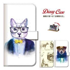 iPhone8 plus iphone7ケース 全機種対応 メール便 送料無料 Xperia Z5 iPhone6s 6 Disney Mobile Nexus 6 手帳型 スマホケース 手帳 アート アニマル 動物 犬 猫