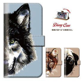 iPhone8 plus iphone7ケース 全機種対応 メール便 送料無料 Xperia Z5 iPhone6s 6 Disney Mobile Nexus 6 手帳型 スマホケース 手帳 アートアニマル 動物 犬 猫 トラ オオカミ animal パグ ペット