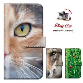 iPhone8 plus iphone7ケース メール便 送料無料アートアニマル 動物 犬 猫 Xperia Z5 iPhone6s 6 Disney Mobile Nexus 6手帳型 スマホケース 全機種対応 DIGNO M KYL22 猫 ネコ キャット ペット