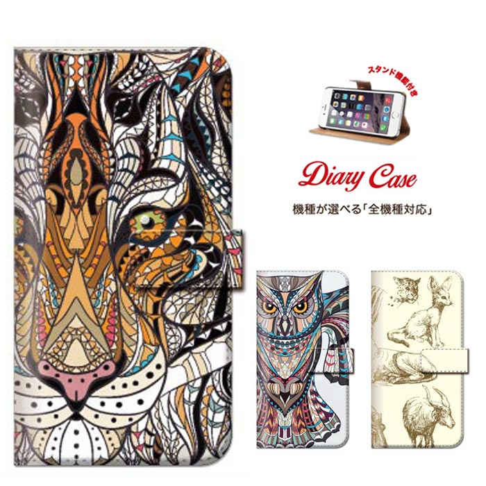 iPhone8 plus iphone7ケース アニマル 動物 犬 猫 全機種対応 メール便 送料無料 Xperia Z5 iPhone6s 6 Disney Mobile Nexus 6 手帳型 スマホケース 手帳