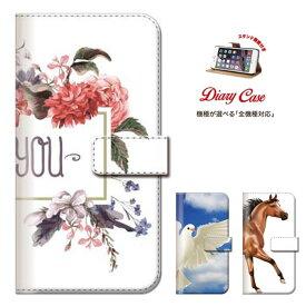 iPhone8 plus iphone7ケース 全機種対応 メール便 送料無料 Xperia Z5 iPhone6s 6 Disney Mobile Nexus 6 手帳型 スマホケース アニマル 動物 犬 猫 手帳型 馬 ホース 鳩 白い鳩 平和の象徴