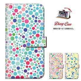 iPhone8 plus iphone7ケース メール便 送料無料 Xperia Z5 iPhone6s 6 Disney Mobile Nexus 6 手帳型 スマホケース 手帳 アート 水玉 ドット