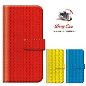 レゴ ブロック 赤 黄色 青 iPhone8 plus iphone7ケース 手帳型 全機種対応 メール便 送料無料 Xperia Z5 iPhone6sケース 6 Disney Mobile Nexus 6 isai VL LGV31オシャレ 可愛い