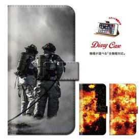 手帳型 スマホケース 火事 消防 消防車 レスキュー 隊員 働くヒーロー 夜勤 昼勤 山火事 iPhoneX iPhone8 iPhone7 ケース 全機種対応