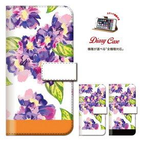 花柄 iPhone8 plus iphone7ケース 手帳型 全機種対応 メール便 送料無料 Xperia Z5 iPhone6sケース 6 Disney Mobile Nexus 6 isai VL LGV31 ローズ 花柄 フラワー バラ ハイビスカス アロハ