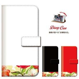 iPhone8 plus iphone7ケース 全機種対応 メール便 送料無料 Xperia Z5 iPhone6s 6 Disney Mobile Nexus 6 手帳型 スマホケース 花柄 フラワー バラ ハイビスカス アロハ ガーベラ