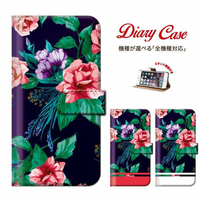 iPhone8 plus iphone7ケース 手帳型 全機種対応 メール便 送料無料 Xperia Z5 iPhone6sケース 6 Disney Mobile Nexus 6 花柄 フラワー バラ ハイビスカス アロハ ガーベラ