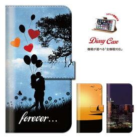 iPhone8 plus iphone7ケース 手帳型 全機種対応 メール便 送料無料 Xperia Z5 iPhone6sケース 6 Nexus 6 アート 風景 宇宙 love 風船 foever beach ロマンチック