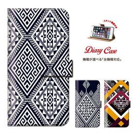 iPhone8 plus iphone7ケース 全機種対応 メール便 送料無料 Xperia Z5 iPhone6s 6 Disney Mobile Nexus 6 手帳型 スマホケース 手帳 ネイティブ エスニック アジアン