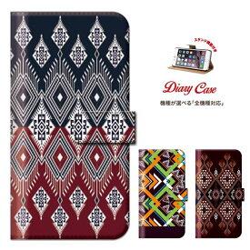 iPhone8 plus iphone7ケース 全機種対応 メール便 送料無料 Xperia Z5 iPhone6s 6 Disney Mobile Nexus 6 手帳型 スマホケース ネイティブ エスニック アジアン 民族 ethnic オルテガ