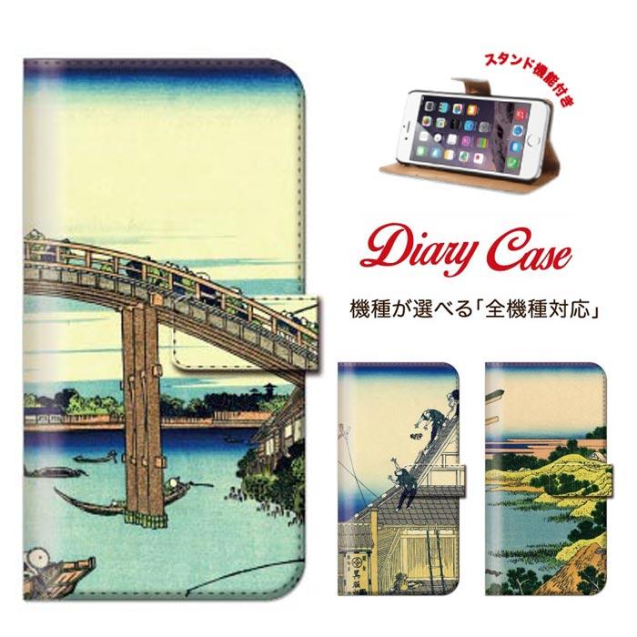 iPhone8 plus iphone7ケース 全機種対応 メール便 送料無料 Xperia Z5 iPhone6s 6 Disney Mobile Nexus 6 手帳型 スマホケース 手帳 全機種対応 和柄 和風デザイン