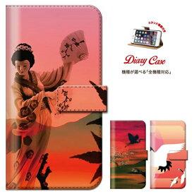 iPhone8 plus iphone7ケース 全機種対応 メール便 送料無料 Xperia Z5 iPhone6s 6 Disney Mobile Nexus 6 手帳型 スマホケース 手帳 和柄 日本の伝統 アジアン 舞妓 鶴