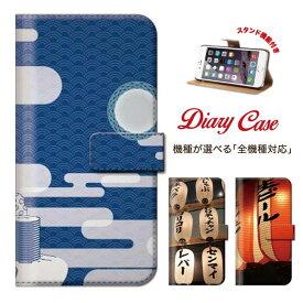 iPhone8 plus iphone7ケース 手帳型 全機種対応 メール便 送料無料 Xperia Z5 iPhone6sケース 6 Disney Mobile Nexus 6 isai VL LGV31 和柄 日本の伝統