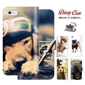 iPhone8 plus iphone7ケース 全機種対応 スマホケース iphoneケース プードル チワワ ミニチュアダックス ポメラニアン 犬好き ペット携帯ケース