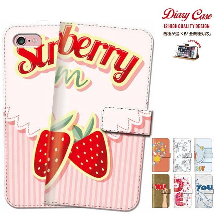 全機種対応 オリジナル デザイン キラキラ きらきら 可愛い ハート いちご strawberry 送料無料 手帳型 スマホケース iphone7 ケース SOV33 SOV32 SOV31 SOL26 SOL25 SOL23 SOL22 SOL21 506SH 503SH 502SH 404SH