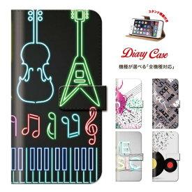 全機種対応 音楽 ミュージック music 音符 EDM ダンス ギター mic マイク レコード ストリート 送料無料 手帳型 スマホケース iphone7 ケース PE-TL10 ALE-L02 D5788 ZB551KL ZE500KL ZD551KL ZE551ML