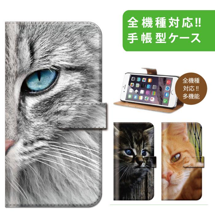 iphone7ケース 猫 ネコ ねこ cat にゃんにゃん animal アニマル 全機種対応 メール便 送料無料 Xperia Z5 iPhone6s 6 手帳型 スマホケース 手帳 携帯ケース スマホカバー デザイン 可愛い 目立つ オシャレ iphone7ケース