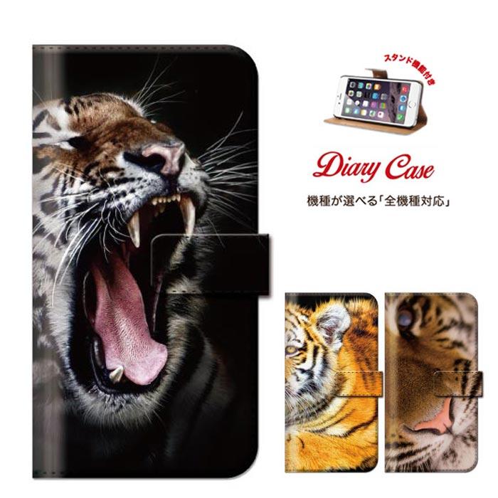 iPhone8 plus iphone7ケース タイガー 虎 トラ tiger animal アニマル 全機種対応 メール便 送料無料 Xperia Z5 iPhone6s 6 手帳型 スマホケース 手帳 携帯ケース スマホカバー デザイン 可愛い 目立つ