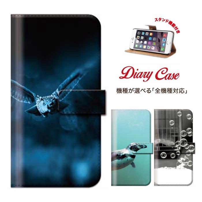 iPhone8 plus iphone7ケース ペンギン フクロウ ねこ animal アニマル 全機種対応 メール便 送料無料 Xperia Z5 iPhone6s 6 手帳型 スマホケース 手帳 携帯ケース スマホカバー デザイン 可愛い 目立つ