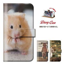 iPhone8 plus iphone7ケース うさぎ うさぎさん ウサギ animal アニマル 全機種対応 メール便 送料無料 Xperia Z5 iPhone6s 6 手帳型 スマホケース 手帳 携帯ケース スマホカバー デザイン 可愛い