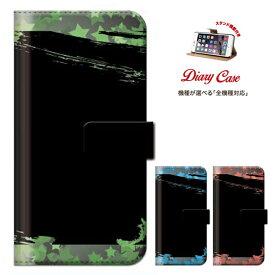 iPhone8 plus iphone7ケース 迷彩 メイサイ 自然 緑 迷彩柄 デザイン 携帯ケース PLADE 全機種対応 メール便 送料無料 Xperia Z5 iPhone6s 6 Disney Mobile Nexus 6 手帳型 スマホケース 手帳