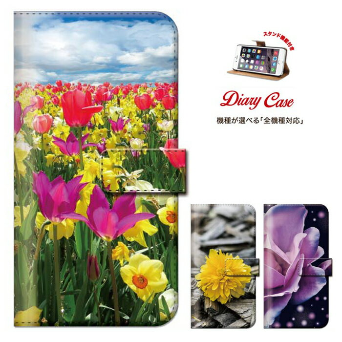 iPhoneXs iphone8ケース 全機種対応 手帳型ケース ダイアリーケース 手帳型 スマホケース カバー iPhone6s iPhone6 Plus s ケース Xperia Z5 Z4 Z3 A4 compact SOV32 SOV31 aquos SH-01H SH-02H SH-04G SH-02G SHV32 SHV31 99-zen-033
