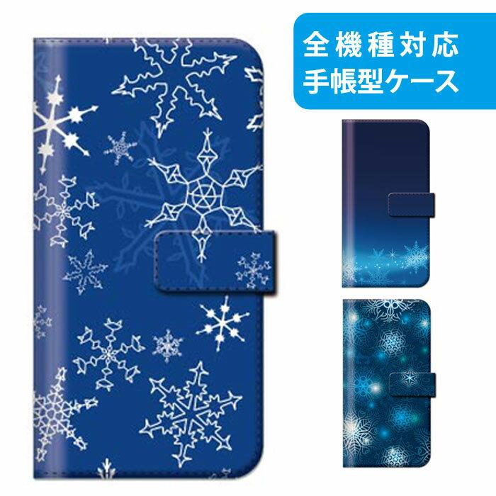 iPhone8 plus iphone7ケース 全機種対応 メール便 送料無料 Xperia Z5 iPhone6s 6 Disney Mobile Nexus 6 手帳型 スマホケース 手帳 北欧 冬 北欧柄 デザイン 携帯ケース