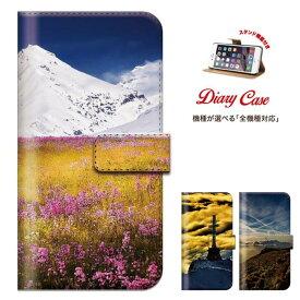 北欧風景デザイン スマホケース 手帳型 全機種対応 ケース iPhone se s iPhone6 Xperia AQUOS GALAXY Digno URBANO Isai Optimus ARROWS ディズニー モバイル
