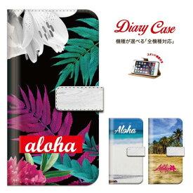 iPhone8 plus iphone7ケース iphone6 ケース iphone iphone6s 手帳型 iphone 6 plusケース 手帳型ケース xperia z3 compact xperia z5 compact glaxy note edge galaxy s5 アロハ aloha hawaii hawaiian ハワイアン 夏 summer サマー