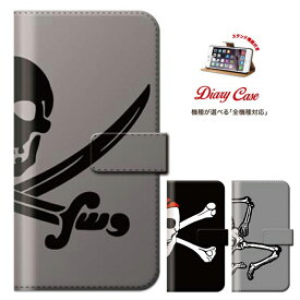 iPhone8 plus iphone7ケース メール便 送料無料 Xperia Z5 iPhone6s 6 Disney Mobile Nexus 6手帳型 スマホケース 全機種対応 旧型対応 オシャレ 可愛い スカル ドクロ skull rock ロック プレゼント