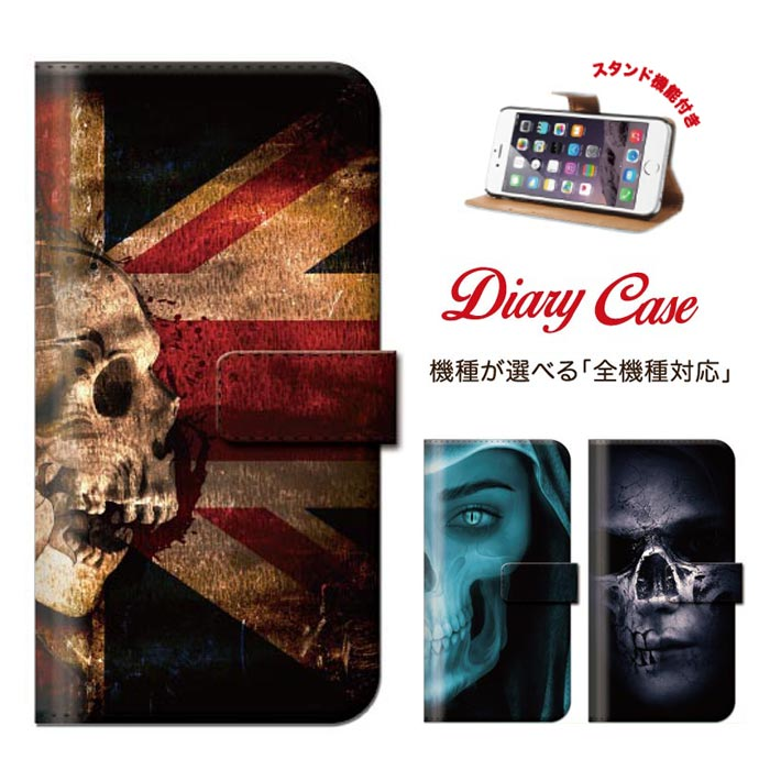 iPhone8 plus iphone7ケース SKULL ROCK スカル ドクロ 骸骨 死者 怖い Phone6s iPhone6sPlus iPhone6 Plus S/5 iphone7 GalaxyS6 edge GalaxyS5/S4 XperiaZ4 XperiaA4 XperiaZ3 Compact 手帳ケースcase
