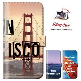iPhone8 plus iphone7ケース 手帳型 全機種対応 メール便 送料無料 Xperia Z5 iPhone6sケース 6 Nexus 6 手帳型携帯ケース sanfrancisco サンフランシスコ 西海岸 ゴールデンゲートブリッジ 観光名所