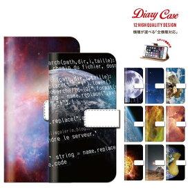 全機種対応 風景 風景デザイン 様々な 景色 世界 宇宙 銀河 スペース space 星 惑星プラネット planet 手帳型 スマホケース iphone7 ケース SCV33 SCV32 SCV31 SCL24 SCL23 SCL21 ISW11SC CAL21 HTV32 HTV31 HTL23 HTL22 HTL21