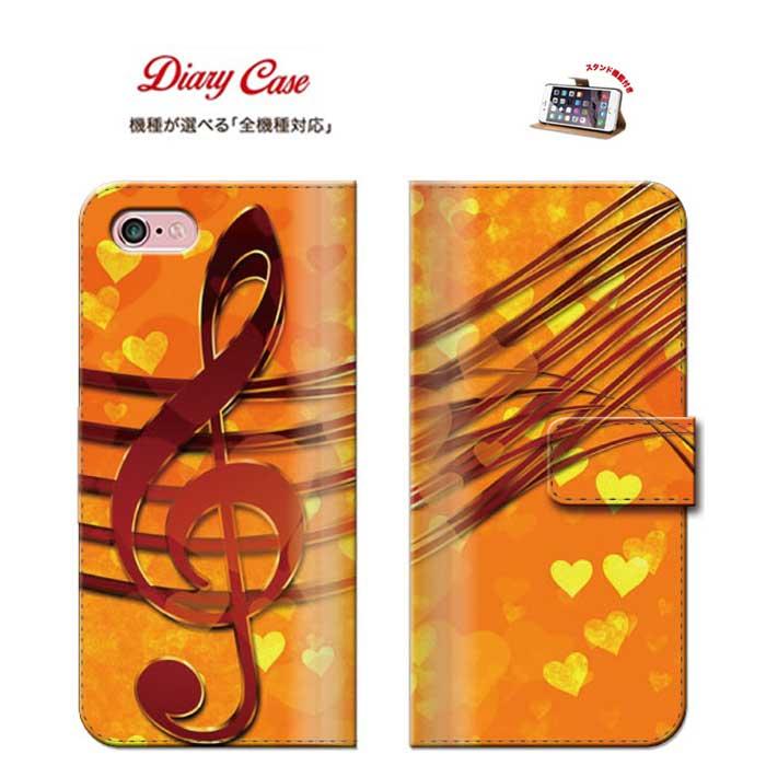 iPhone8 plus iphone7ケース ミュージック 音楽 music case cover dance 音符 ト音記号 楽譜 譜面 額面 歌 ピアノ ギター ドラム ベース サックス トランペット 楽器 全機種対応 手帳型 ダイアリー スマホ ケース カバー 携帯 スマートフォン ハート heart