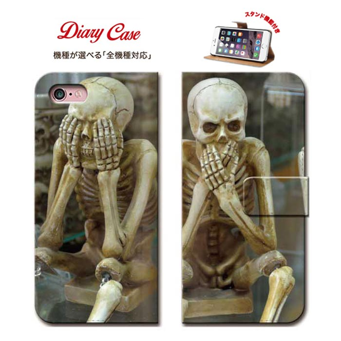 iPhone8 plus iphone7ケース 全機種対応 手帳型 ダイアリー スマホ ケース カバー 携帯 スマートフォン skull スカル メキシカンスカル ドクロ 髑髏 どくろ 骸骨 ガイコツ 骨 ホネ ハロウィン ハロウィーン halloween