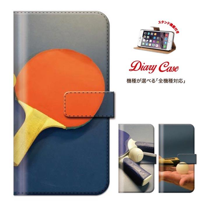 iPhone8 plus iphone7ケース XperiaZ5 Xperia Z5 SO-01H SOV32 501SO sports スポーツ 全機種対応 手帳型 ブック型 ダイアリーケース ラケット 卓球 ピンポン スマッシュ ボール 卓球部