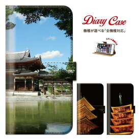 iPhone8 plus iphone7ケース 和柄 日本 JAPAN ジャパン 歴史 和 XperiaZ5 Xperia Z5 SO-01H SOV32 501SO sports スポーツ 全機種対応 手帳型 ブック型 ダイアリーケース