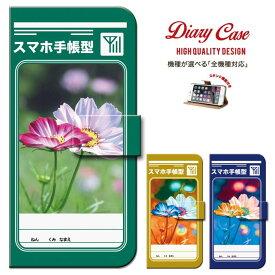 スマホケース 手帳型 iphonexs iPhone8 plus iphone7ケース 全機種対応 面白い パロディ ウケ狙い ノート 文房具 学習帳 デザイン プリント 人気 売れている galaxy Xperia z5 aquos iPhone6s iPhone6s