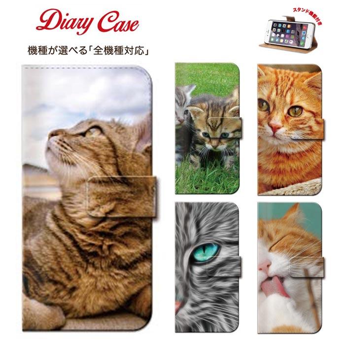 全機種対応 スマホケース 猫 ネコ ねこ キャット cat 肉球 ペット アニマル animal 動物 可愛い 癒し 猫好き iphone7ケース 手帳型 ダイアリー ケース カバー スマホケース 送料無料 SC-04E SC-03E SC-06D SC-04D SC-03D SC-02C SC-02B N-06E N-04E N-02E N-07D N-05D