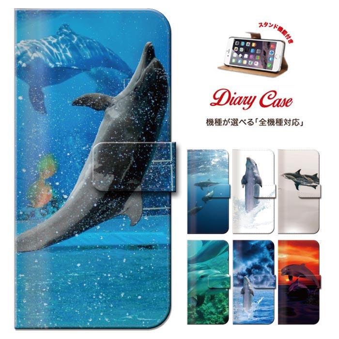 全機種対応 アニマル animal 動物 海の世界 イルカ シャチ ORCA 海豚 海 青 哺乳類 水族館 手帳型 送料無料 N-04D N-01D N-06C N-04C L-05E L-04E L-02E L-01E L-05D L-01D SO-01J SO-02J SO-04H SO-03H
