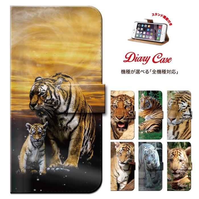 全機種対応 アニマル animal 動物 トラ とら タイガー 虎 寅 ホワイトタイガー tiger ネコ科 牙 野生 可愛い スマホ ケース スマートフォン 送料無料 SO-04F SO-03F SO-02F SO-01F SO-04E SO-02E SO-01E SO-05D SO-04D