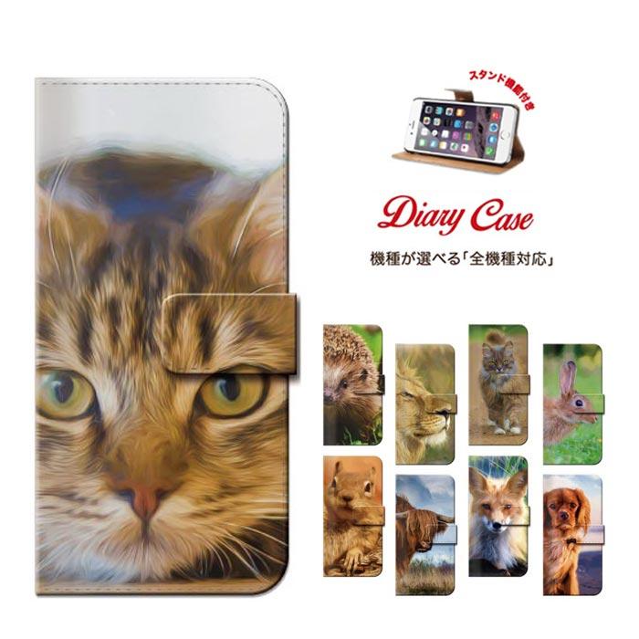 全機種対応 アート art グラフィック 絵画 油絵 動物 ペット ハリネズミ イノシシ ライオン リス ニワトリ 鶏 キツネ ブル ロングホーン 犬 ドッグ 猫 キャット ウサギ スマホケース 手帳型 iPhone8 plus iphone 送料無料 MT-J1 PE-TL10