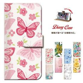 全機種対応 色鮮やかな 花 花柄 フラワー flower バラ 桜 さくら ヤシの木 蝶々 手帳型 スマホケース 送料無料 iphone7 ケース KC-01 S301 VA-10J 6P iPhone7 plus iPhone6 6s plus iPhoneSE 5s c iPhone4 4s iPod