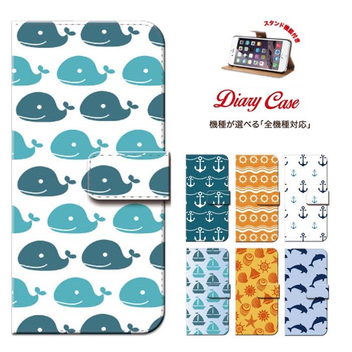 全機種対応 オリジナル デザイン マリン イルカ クジラ marine dolphin ヒトデ ヨット 太陽 海 夏 summer キラキラ 可愛い iphone7 ケース 手帳型 スマホケース 送料無料 101DL 503KC 404KC 202K DM016SH 003SH