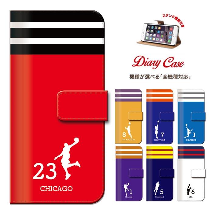 全機種対応 スポーツ sports バスケ バスケットボール basketball basket ball dunk team チーム コート 手帳型 iphone ケース スマホケース 送料無料 PTL21 SOV34 SOV33 SOV32 SOV31 SOL26 SOL25 SOL23 SOL22 SOL21